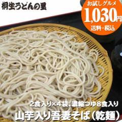上州特選 山芋入り 吾妻そば(乾麺タイプ)170g×4袋 濃縮つゆ8食入り【 ゆうパケット送料無料 】