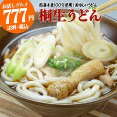 桐生うどん Bセット:麺130g×4袋+濃縮つゆ4袋  うどん 多加水麺