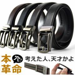 オートロックベルト メンズ 牛革 本革 レザー ビジネスベルト 幅3cm 黒 ブラック ブラウン【C7T】【送料無料】【メール便2】【メンズ】