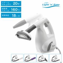 Light'n'Easy(ライト&イージー)スチームクリーナー 【160℃超高温スチーム・20秒高速起動・18ヶ月保証】