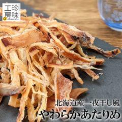 一夜干し風 さきいか 70g 北海道産 真いか使用 おやつ おつまみに 国産 イカ 夜干し つまみ 珍味 やわらか あたりめ