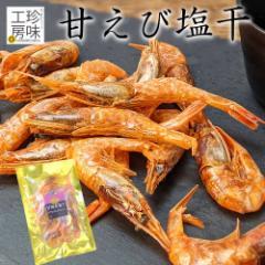 甘えび 塩干 30g 日本海産 甘海老 を使用した エビ の風味豊かな 和酒のおつまみに最適な逸品 高級 珍味 おつまみ
