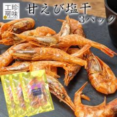 甘えび 塩干 30g 3パックセット 日本海産 甘海老 使用 エビの風味豊かな 和酒のおつまみに最適な逸品 高級 珍味 おつまみ 甘エビ えび つ