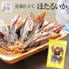 ホタルイカ いしり仕立て 28g 日本海産 ほたるいか 素干し をした後魚醤を隠し味に仕上げました いか 珍味 おつまみ イカ ほたる烏賊 蛍