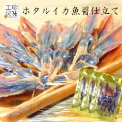 ホタルイカ いしり仕立て 28g 3パックセット 日本海産 ホタルイカを贅沢に丸々一匹素干し 魚醤で味付けをしました いか 珍味 おつまみ