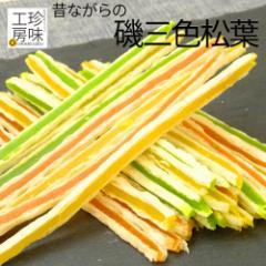 磯三色松葉 【タラチーズではありません】 昔ながらの たら 松葉 山椒 うに カレー 味のカラフル おつまみ 珍味 ヘルシー 松葉つまみ