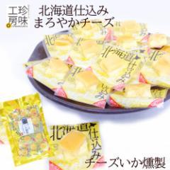 チーズイカ燻製 90g まろやか チーズ と イカ 燻製 小袋 小分け で保存楽々 個包装 タイプ