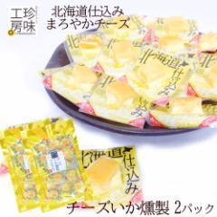 チーズいか燻製 90g 2パックセット ナチュラルチーズ 燻製 いか コラボレーション 北海道 イカ と濃厚 チーズ メール便送料無料 洋酒のお