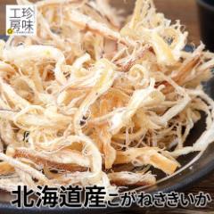 北海道産 国産 真いかを使用した こがねさきいか 60g 厳選素材 低糖質 つまみ イカ おつまみ 珍味 烏賊