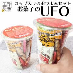 カップ入りお菓子の入ったおつまみUFO 甘い スウィーツ タイプの 詰め合わせ お菓子セット 旅行 イベント 詰め合せ