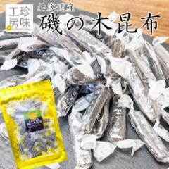 磯の木昆布 90g 北海道産 さお前昆布使用 お試し 国産 昆布 を贅沢に使用した おつまみ コンブ こぶ 個包装 小分け