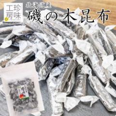 磯の木昆布 500g 北海道産 さお前昆布使用 ヘルシー 珍味 甘辛 の味付けやみつき 国産昆布 さお前昆布で仕上げた おつまみ こんぶ