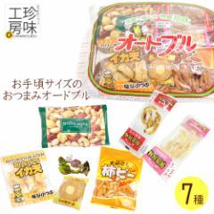 小袋入り つまみ セット 旅行のお供に お手ごろサイズの オードブル さきいか 北海道産 貝ひも など 乾きもの 珍味 ナッツ の おつまみ