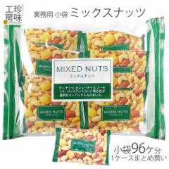 【卸値激安まとめ買い】ミックスナッツ 小袋 8パック×12袋 立ち飲み 珍味 の決定版