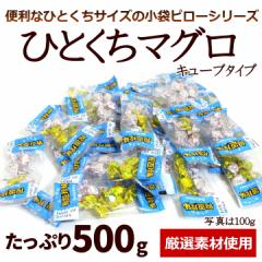 小袋 珍味 マグロセロ 500g 業務用 たっぷり マグロ つまみ 約80袋入り ひとくちツナ 小袋おつまみ たっぷり チャーム 小分け