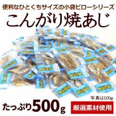 小あじのひらき 炭火焼風 小袋 ピロータイプの おつまみ 500g 小袋 珍味 小分けタイプ で 湿気に強い 保存楽々 日本酒や焼酎などの和酒に