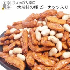 ピリ辛 大粒 柿の種 と ピーナッツ たっぷり300g  辛さに覚悟せよ メール便 送料無料 父の日