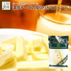 濃厚 チーズ の チーズスティック カマンベール 入り 45g チーズ工房 シリーズの一番人気!! ウイスキー ワインの おつまみ おやつ に