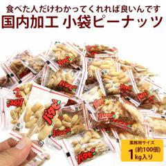 小袋 業務用 美味しい 国内加工 の バタピー 小袋 ドカンと メガ盛1kg 業務用 パーティー に便利な 小分け アソート