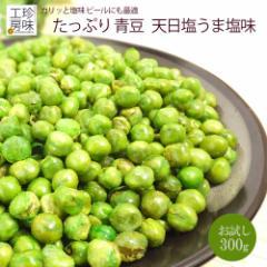 青豆 300g 青ピース グリンピース 昔ながらの カリッと美味しい おつまみ グリーンピース 豆菓子 チャック付 ポイント消化 スナックえん