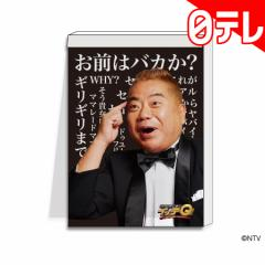 「世界の果てまでイッテQ!」 ミニメモ(出川哲朗・写真) 日テレポシュレ(日本テレビ 通販)