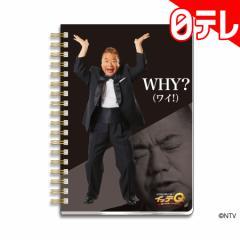 「世界の果てまでイッテQ!」 B6Wリングノート(出川哲朗・写真) 日テレポシュレ(日本テレビ 通販)