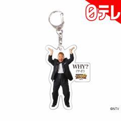 「世界の果てまでイッテQ!」 アクリルキーホルダー(出川哲朗・写真1) 日テレポシュレ(日本テレビ 通販)
