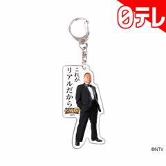「世界の果てまでイッテQ!」 アクリルキーホルダー(出川哲朗・写真2) 日テレポシュレ(日本テレビ 通販)