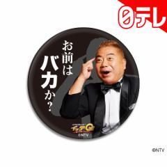 「世界の果てまでイッテQ!」 缶バッジ(出川哲朗・写真1) 日テレポシュレ(日本テレビ 通販)