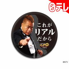 「世界の果てまでイッテQ!」 缶バッジ(出川哲朗・写真3) 日テレポシュレ(日本テレビ 通販)