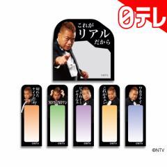 「世界の果てまでイッテQ!」 ダイカット付箋(出川哲朗・写真) 日テレポシュレ(日本テレビ 通販)