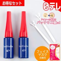 ルドゥーブル(8ml)スペシャル2本セット(日本テレビ 通販 ポシュレ)【ナジャポ】