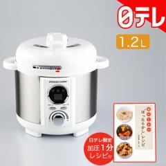 ほったらかし 電気圧力鍋(1.2L) 日テレポシュレ(日本テレビ 通販 ポシュレ)