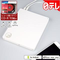 スマートフォン用CDレコーダー CDレコ 特典付 日テレポシュレ(日本テレビ 通販 ポシュレ)
