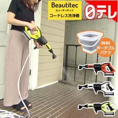 Beautitec コードレス洗浄機 日テレポシュレ(日本テレビ 通販)