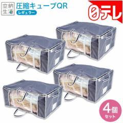 空納生活 圧縮キューブQR レギュラー4個セット  日テレポシュレ(日本テレビ 通販 ポシュレ)