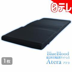 ブルーブラッド超立体3D高反発マットレス アテラ 日テレポシュレ(日本テレビ 通販 日テレ バカ売れ)