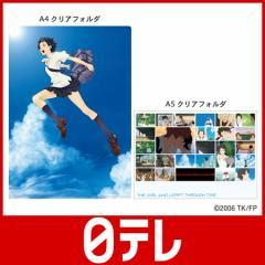 「時をかける少女」 A4・A5クリアフォルダセット 日テレポシュレ(日本テレビ 通販)