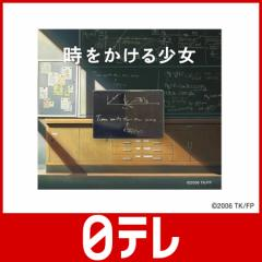 「時をかける少女」 ピンバッジ(黒板) 日テレポシュレ(日本テレビ 通販)
