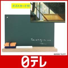 「時をかける少女」 ミニ黒板(ポストカード付) 日テレポシュレ(日本テレビ 通販)