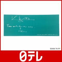 「時をかける少女」 手拭い(黒板) 日テレポシュレ(日本テレビ 通販)
