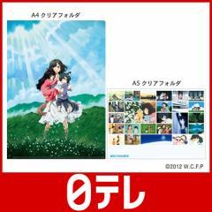 「おおかみこどもの雨と雪」 A4・A5クリアフォルダセット 日テレポシュレ(日本テレビ 通販)