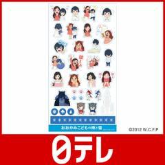 「おおかみこどもの雨と雪」 シール 日テレポシュレ(日本テレビ 通販)