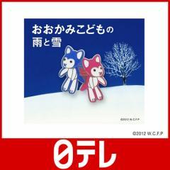 「おおかみこどもの雨と雪」 ピンバッジ(花のぬいぐるみ) 日テレポシュレ(日本テレビ 通販)