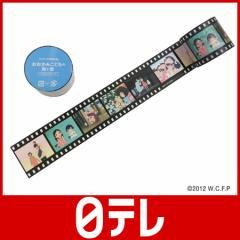 「おおかみこどもの雨と雪」 マスキングテープ 日テレポシュレ(日本テレビ 通販)