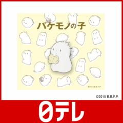 「バケモノの子」 ピンバッジ(チコ) 日テレポシュレ(日本テレビ 通販)