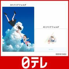 「未来のミライ」 A4・A5クリアフォルダセット 日テレポシュレ(日本テレビ 通販)
