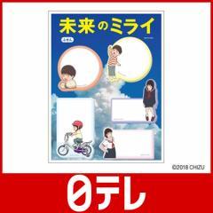 「未来のミライ」 ふせん 日テレポシュレ(日本テレビ 通販)