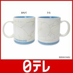 「未来のミライ」 マグカップ(くんちゃん) 日テレポシュレ(日本テレビ 通販)