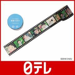「未来のミライ」 マスキングテープ 日テレポシュレ(日本テレビ 通販)